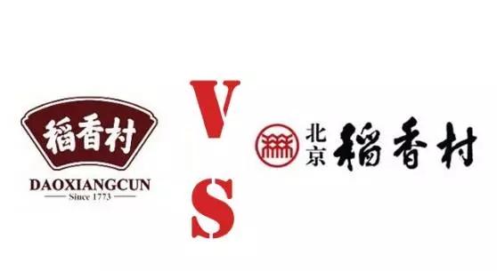 """使用与""""稻香村""""相近似的字体和扇形图案做门店招牌和商标,侵犯了原告"""